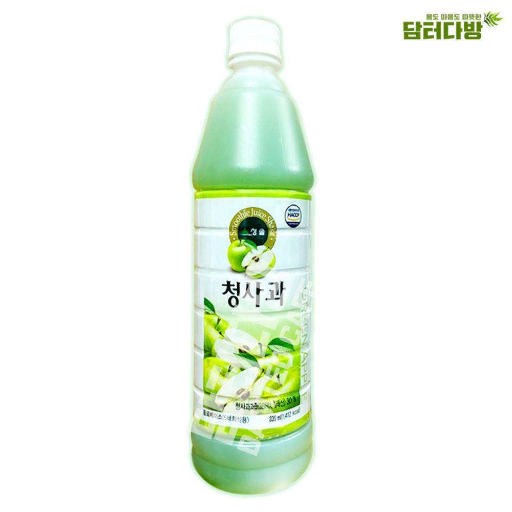 청솔 청사과 원액 835ml / 음료베이스