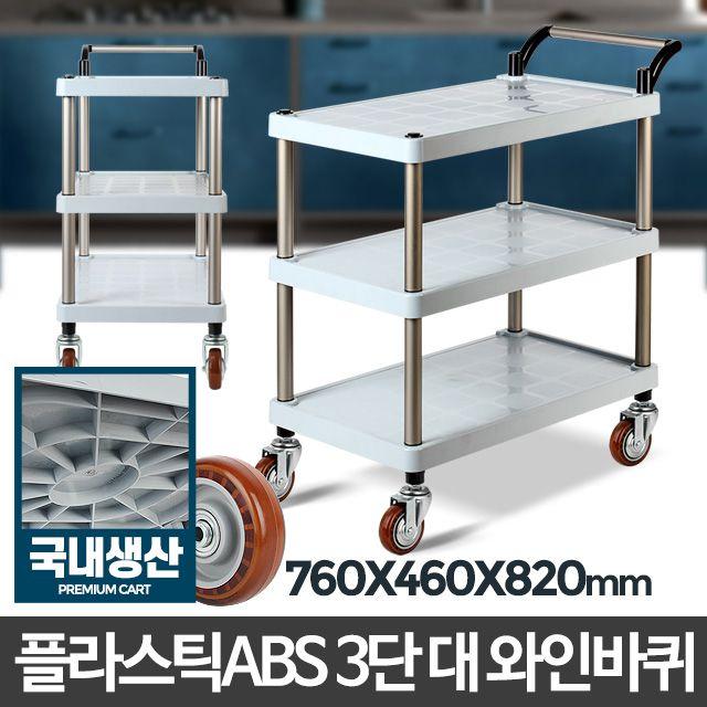 플라스틱 ABS 3단 대 와인바퀴 이동카 배식 주방카트