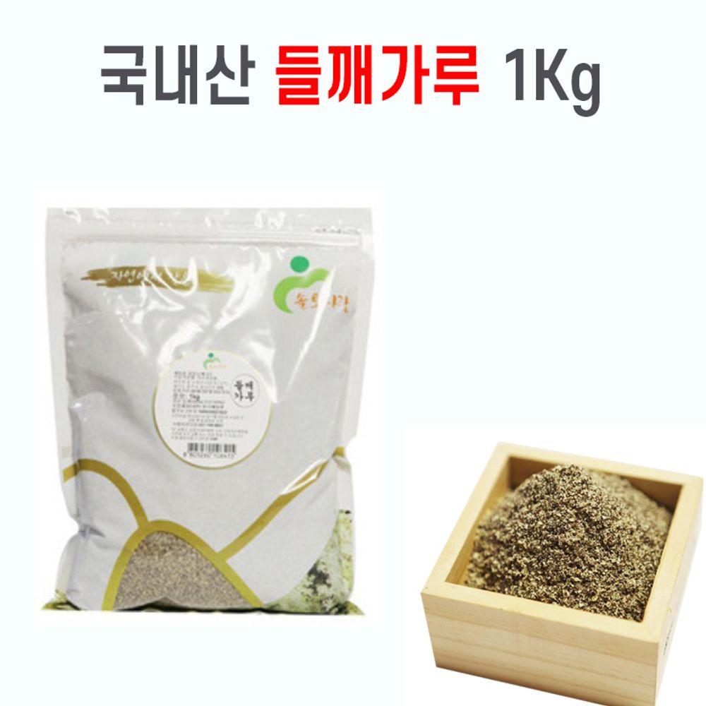곡물가루팩 국산 들깨가루 1kg
