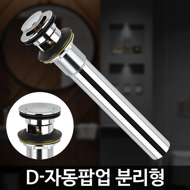 D-자동팝업 분리형 세면대폽업 구멍 부속품 배수 냄새