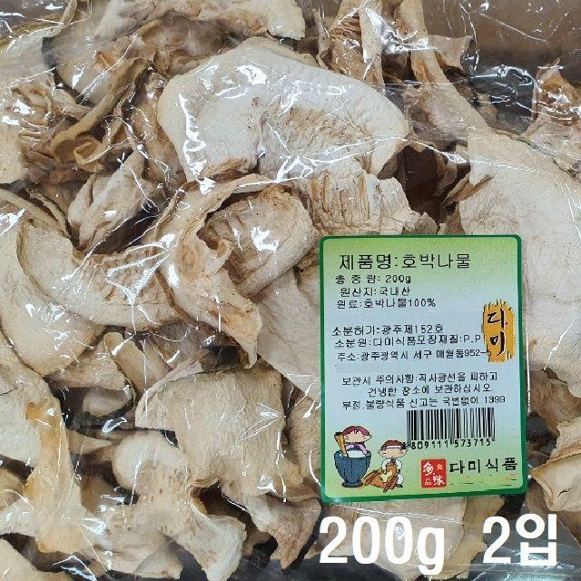 국내산 호박나물 400g