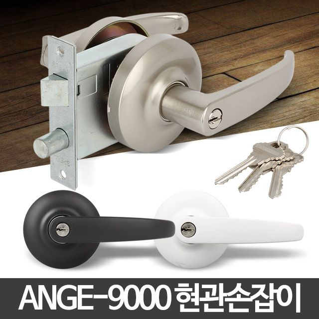 ANGE-9000 현관문손잡이 교체 현관철문 도어 열쇠고리