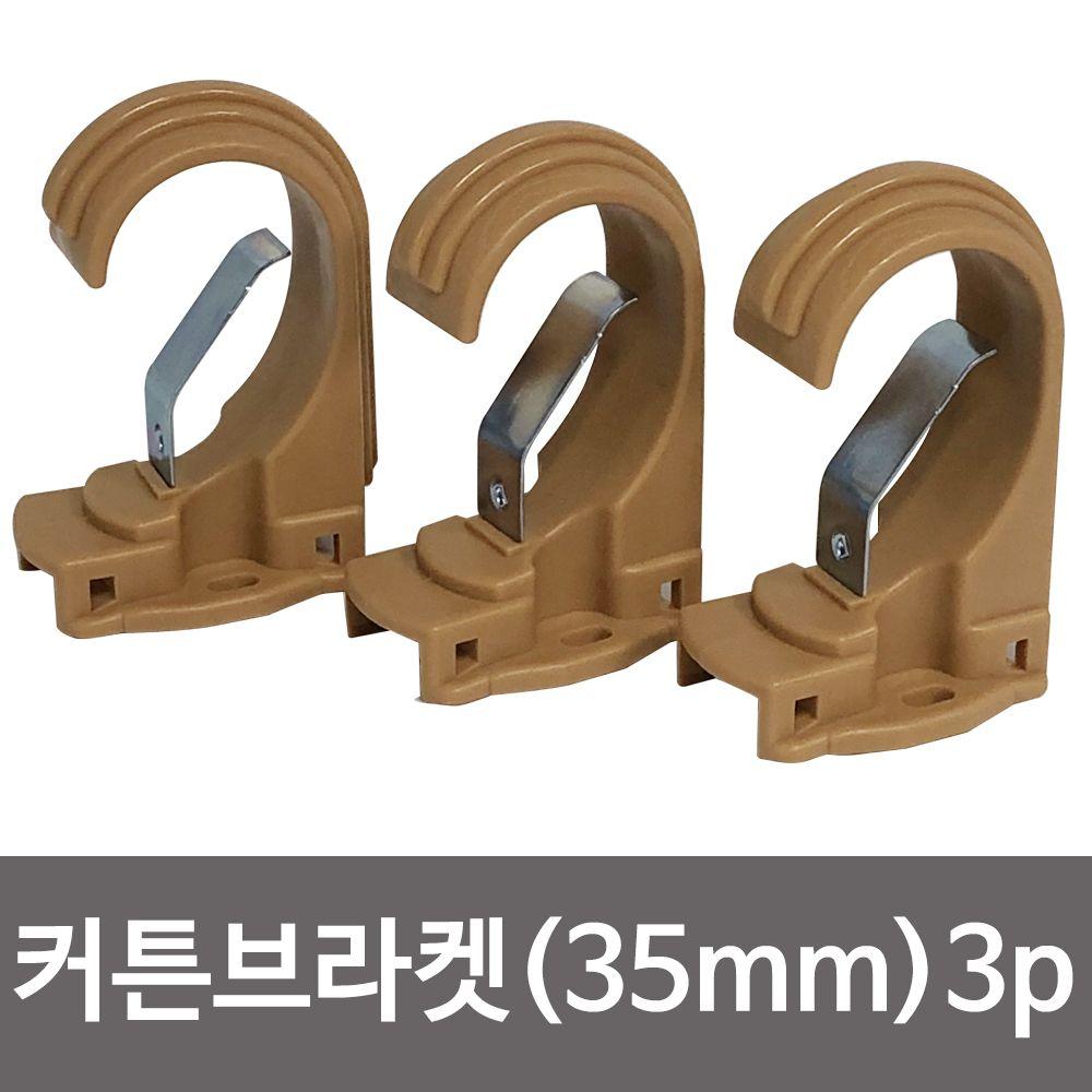 민광 커튼브라켓(브라운35mm) K-349 커텐봉걸이