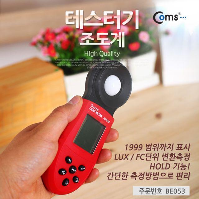 Coms 테스터기 조도계 자동측정 건전지사용