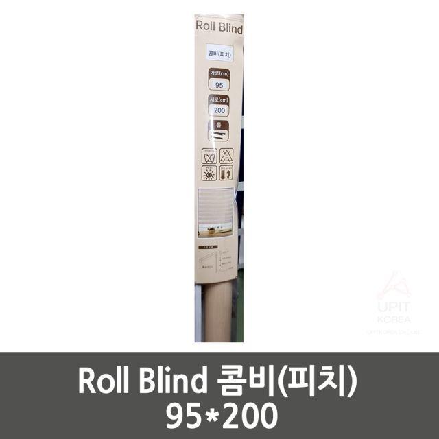 Roll Blind 콤비(피치) 95x200