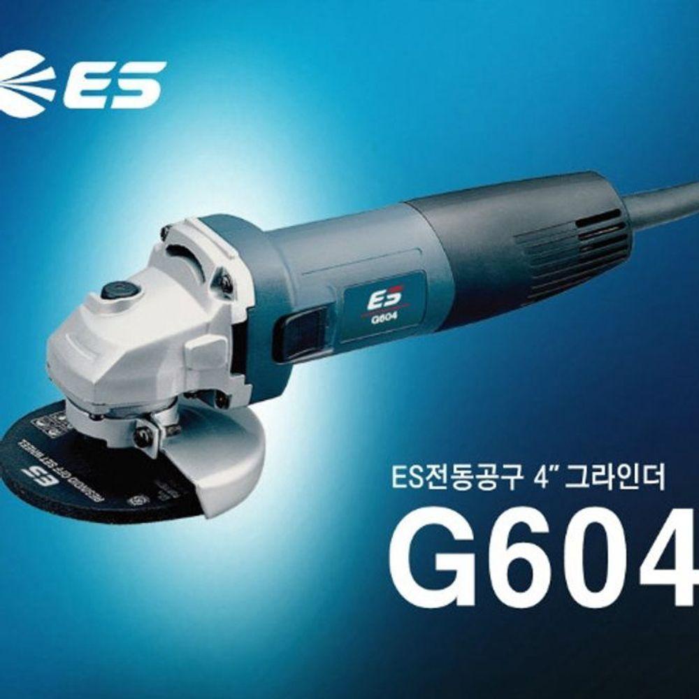 ES산전 그라인더 G604 (4in) 전동 그라인거 공구