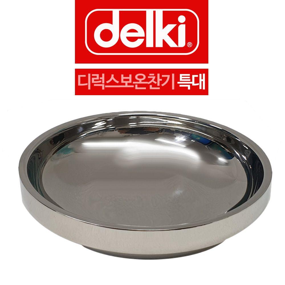 델키 두꺼운 스텐 보온찬기 반찬그릇 특대