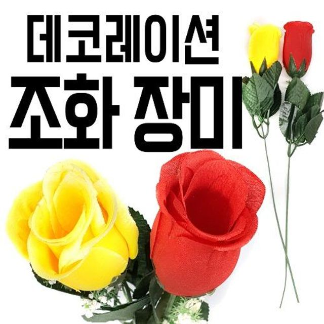 인테리어 소품 데코레이션 이벤트 꽃 원예 조화 장미