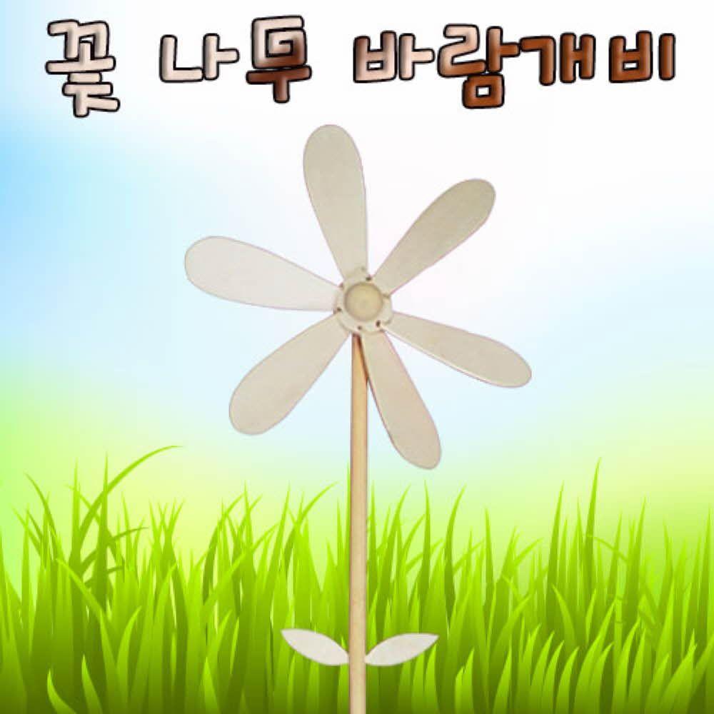 과학 키트 꽃 나무 바람개비 목공풀 포함 실험 상자