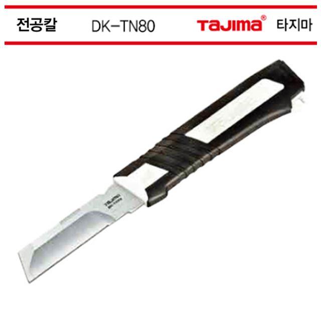 타지마 전공칼 DK-TN80 전선피복칼 다용도칼 DKTN80