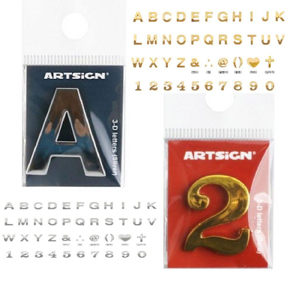 입체 글자 금 은색 알파벳 숫자 특수문자 안내판