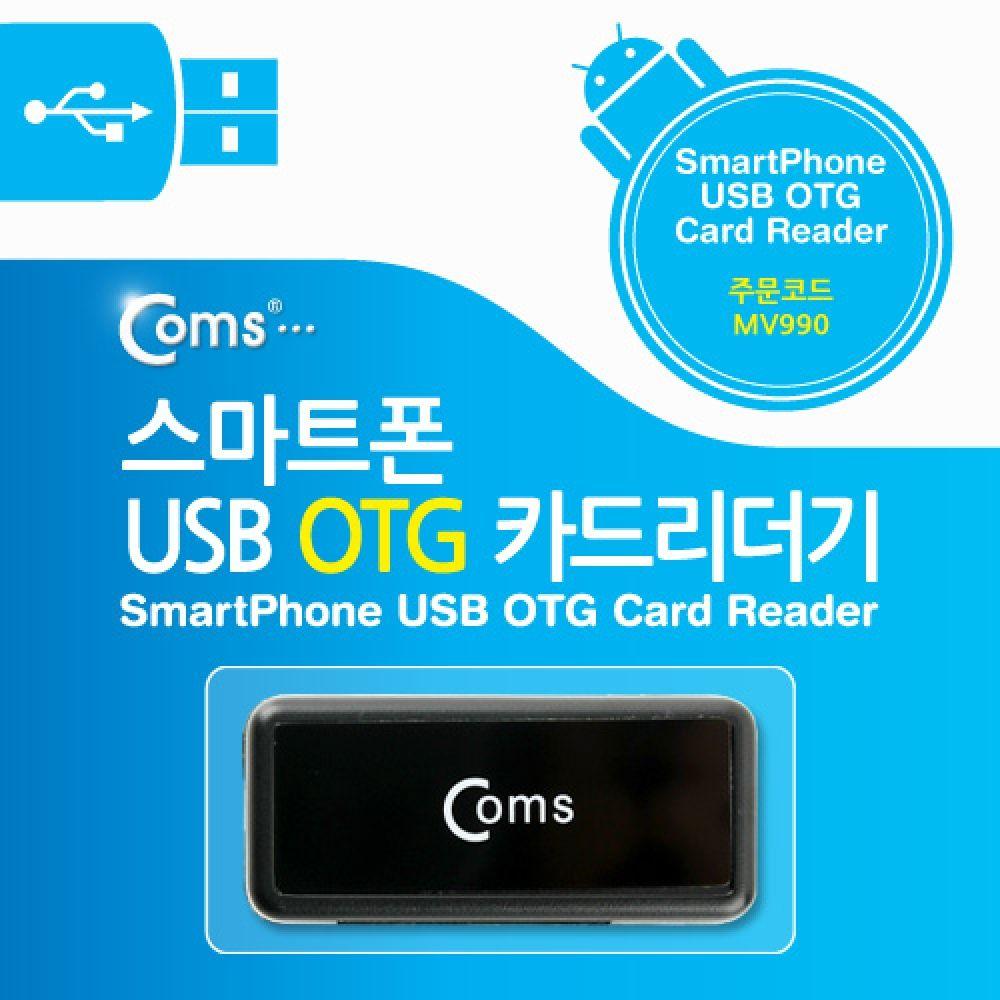 Coms 스마트폰 OTG 카드리더기 MicroSD SD MV990
