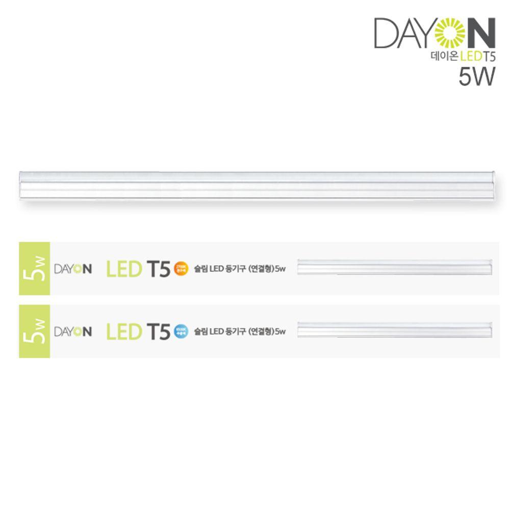 DAYON LED 슬림 T5 5W
