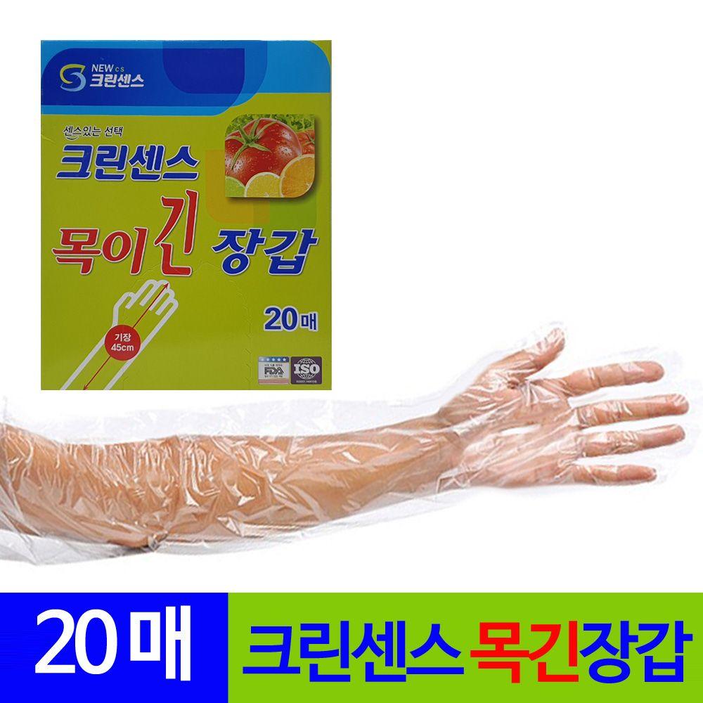 크린센스 목이긴 일회용 김장 비닐장갑 20매