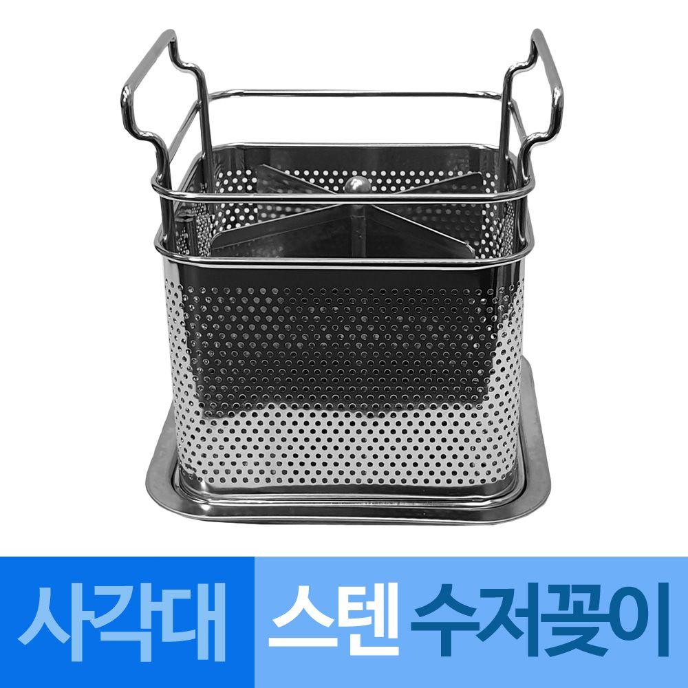 대흥 스텐타공 물빠짐 수저꽂이 사각대