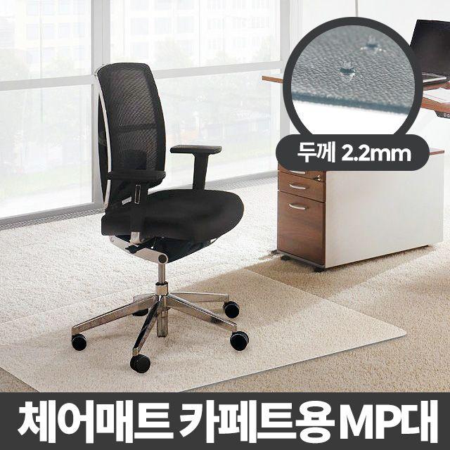 체어매트 카페트용 MP 대 의자 보호 마루 장판 바닥