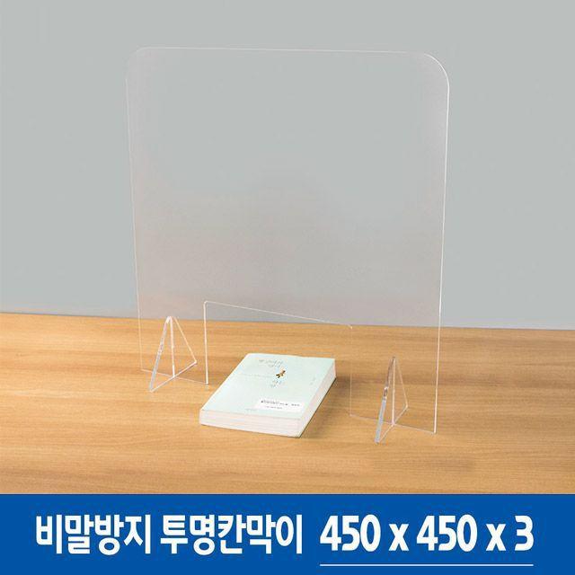 비말방지 투명가림막 학교책상 식당 급식칸막이 450mm