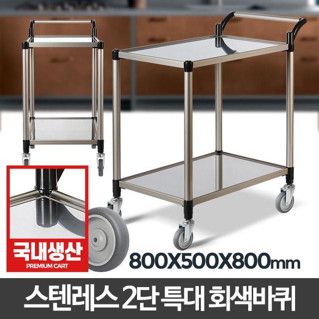 스텐레스 2단 특대 회색바퀴 주방 서빙카 이동식카트