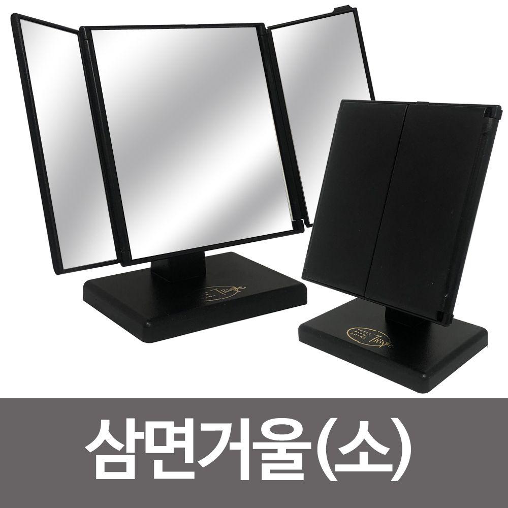 삼면거울(소) ST-7013 삼면탁상거울 접이식탁상거울