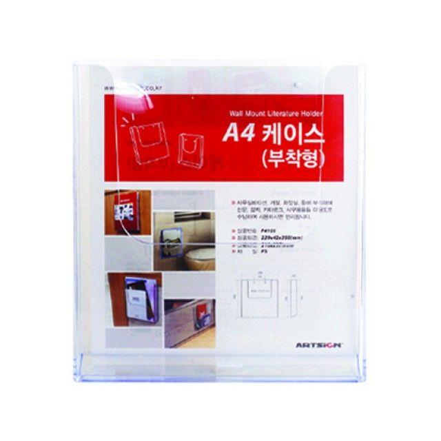 아트사인 다용도케이스A4(부착형) F4101