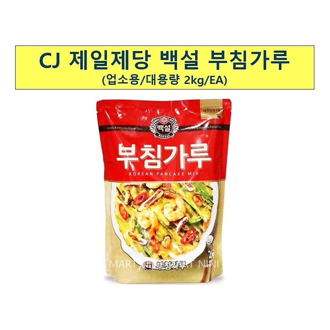 업소용 식당 식자재 재료 바삭한 부침가루 백설 2kg