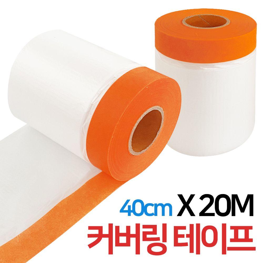 커버링 테이프(0357) 40cmX20M 카바링 페인트 마스킹