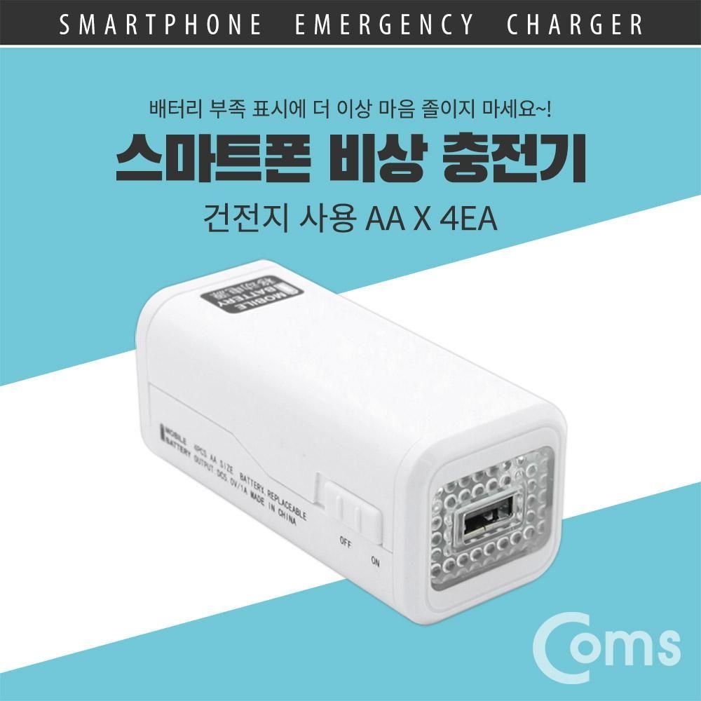 Coms 스마트폰 비상충전기 건전지 사용 AA건전지