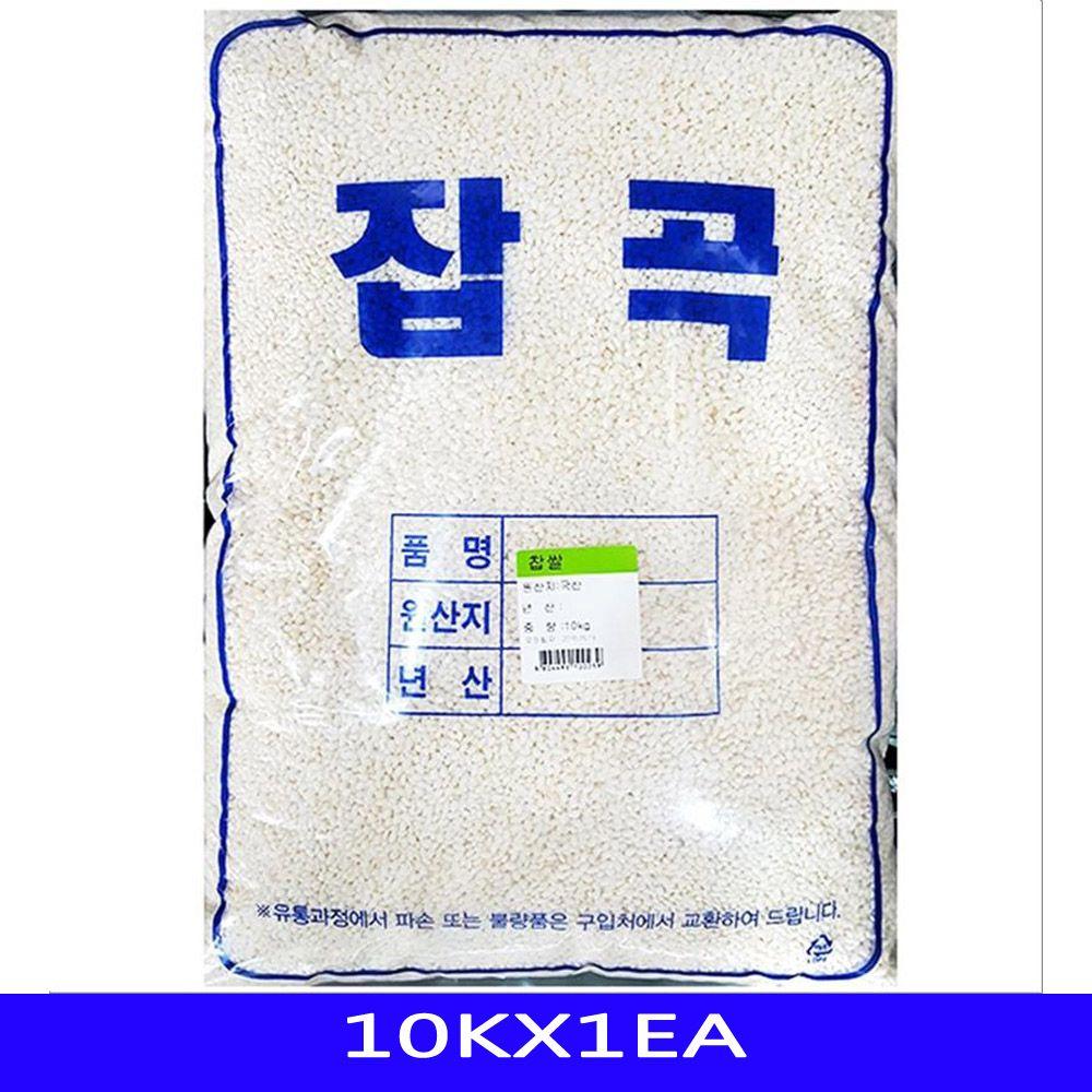 잡곡 찹쌀 곡물 한식 음식재료 10KX1EA