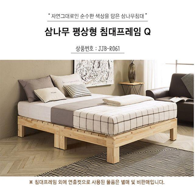 침대 삼나무침대 평상형침대 Q 침대프레임 R061