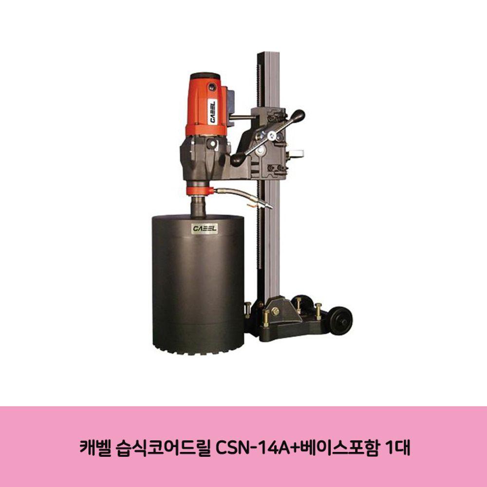 캐벨 습식코어드릴 CSN-14A베이스포함 1대
