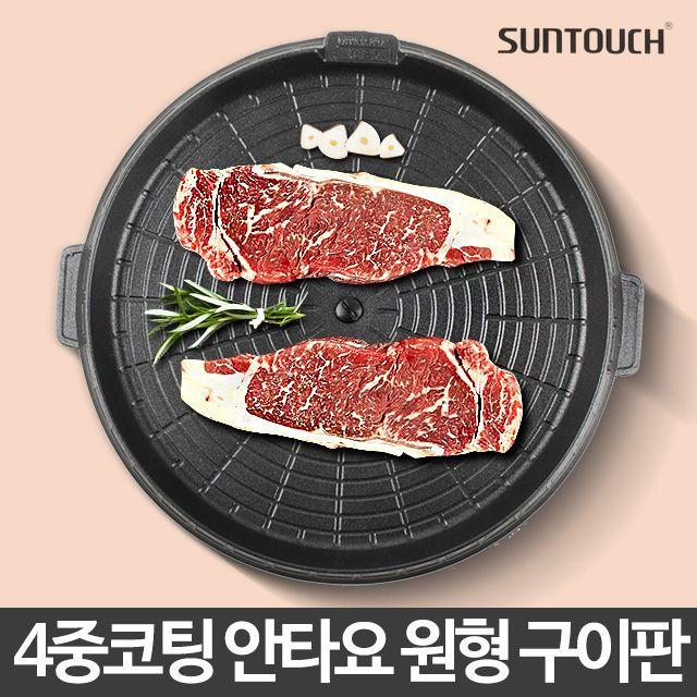 안타요원형구이판-불판 삽결살팬 고기 업소용 돌판