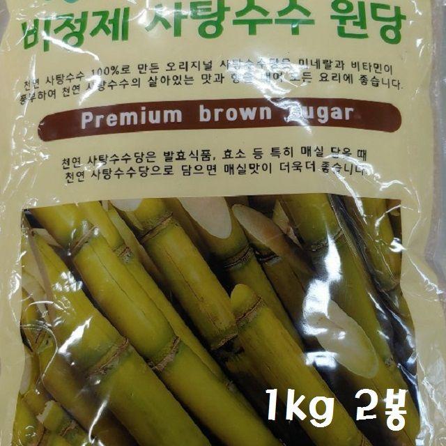비정제 천연원당 사탕수수원당 2kg