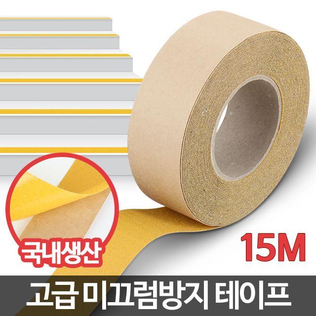 논슬립 고급형(노란색)15 계단미끄럼방지 테이프 패드