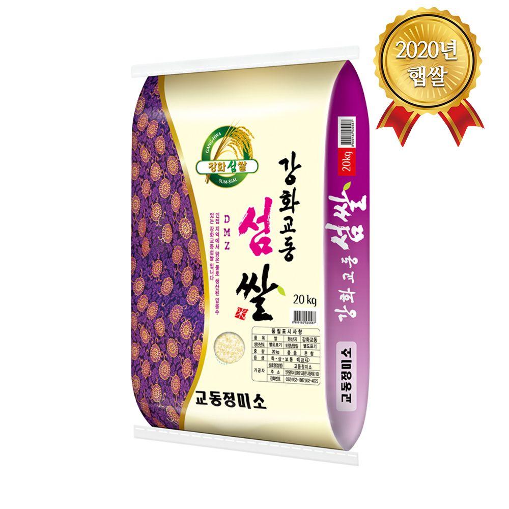 강화교동섬쌀 20Kg