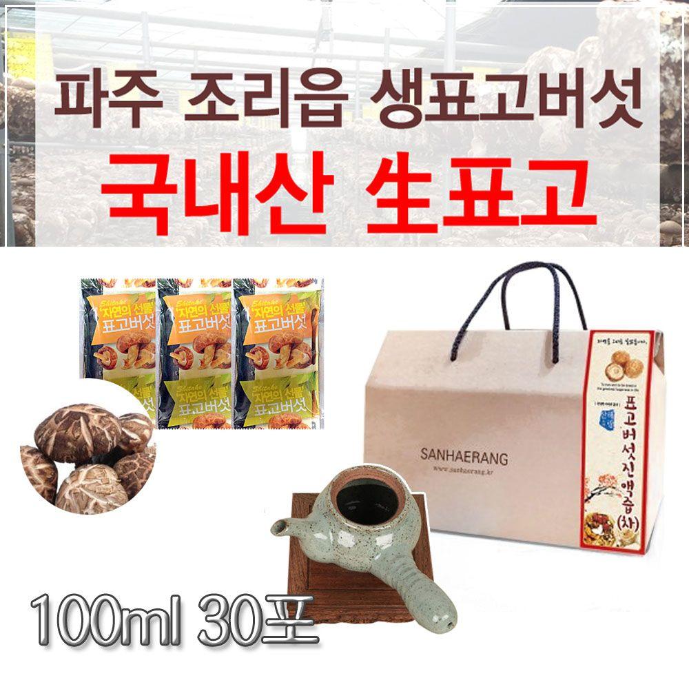 원물을 그대로 담은 표고버섯 진액차(즙) 100ml 30포