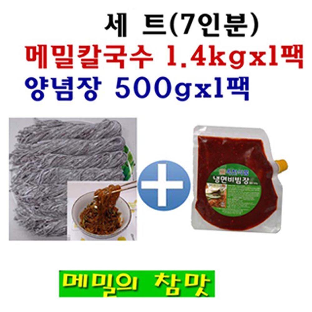 메밀 칼국수 비빔면 세트(1.4kg+비빔장500g)