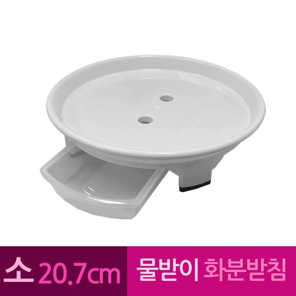 물받이 플라스틱 화병 화분받침 소 20.7 cm
