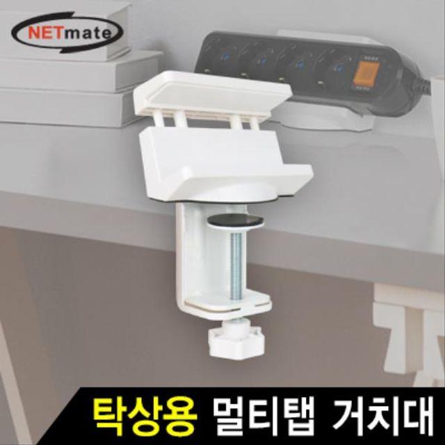 NETmate 탁상용 멀티탭 거치대