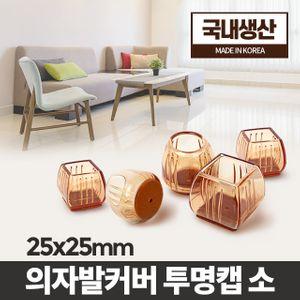 아이티알,LB 투명캡 소 의자 발커버 보호대 바닥 긁힘방지 발싸개
