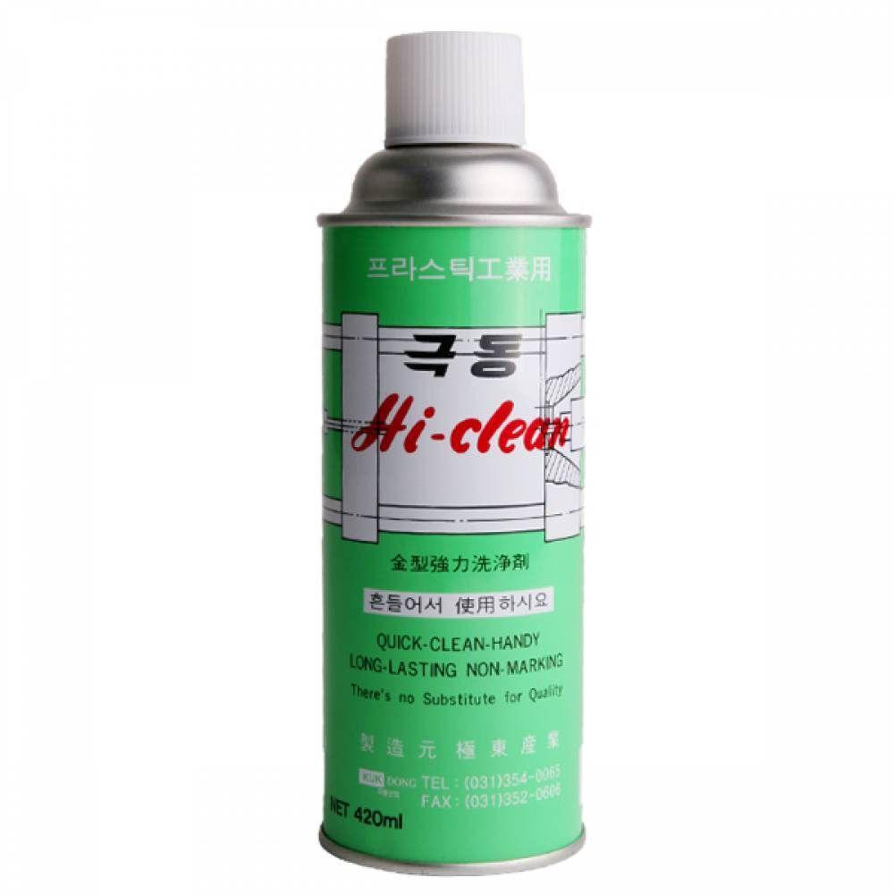 극동 HI-CREAN 플라스틱 공업용 금형세척제 420ml