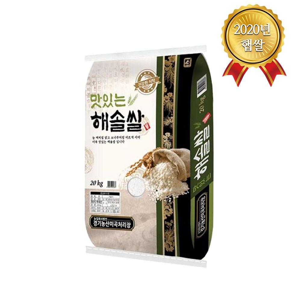 맛있는해솔쌀 20kg