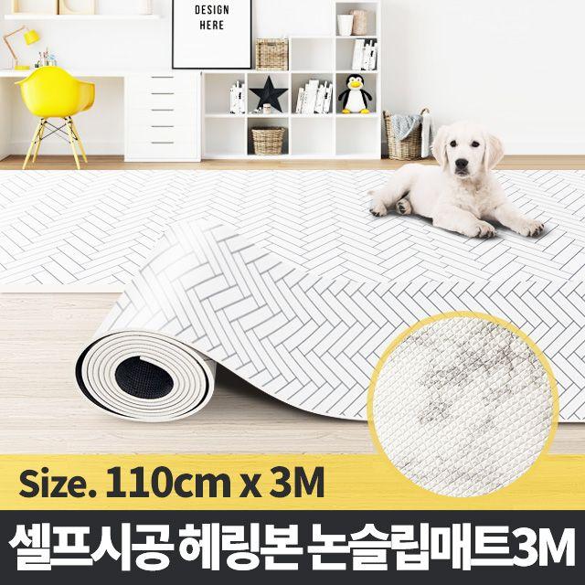헤링본 3M 강아지 슬개골탈구예방 팻매트 반려견 장판