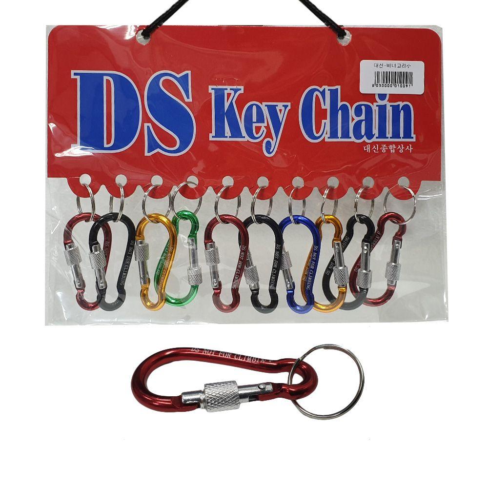 DS 잠금땅콩 카라비너 열쇠고리 소 10개