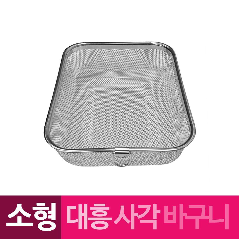 대흥 스텐망 고리 사각바구니 소형