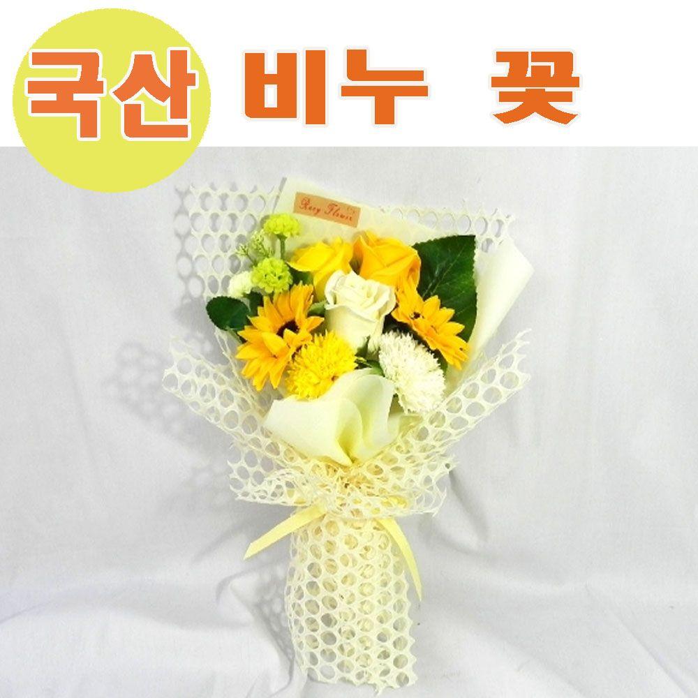 [Rucy]국산 노랑장미 축하 비누꽃 다발 졸업식꽃다발