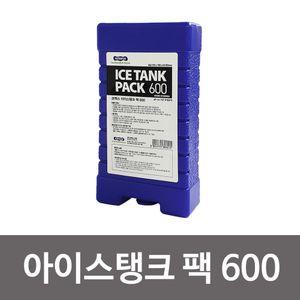 코멕스 (아이스탱크 팩 600) 보냉팩 아이스팩 얼음팩