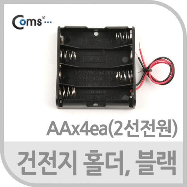 Coms 건전지 홀더 AAx4ea 2선전원 블랙