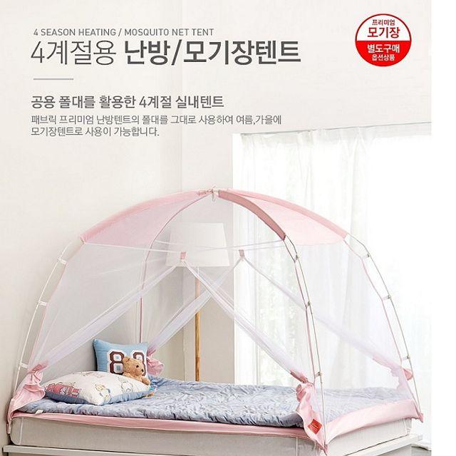 4계절 난방 모기장 텐트 스마트거치대 포켓 야광 랜턴