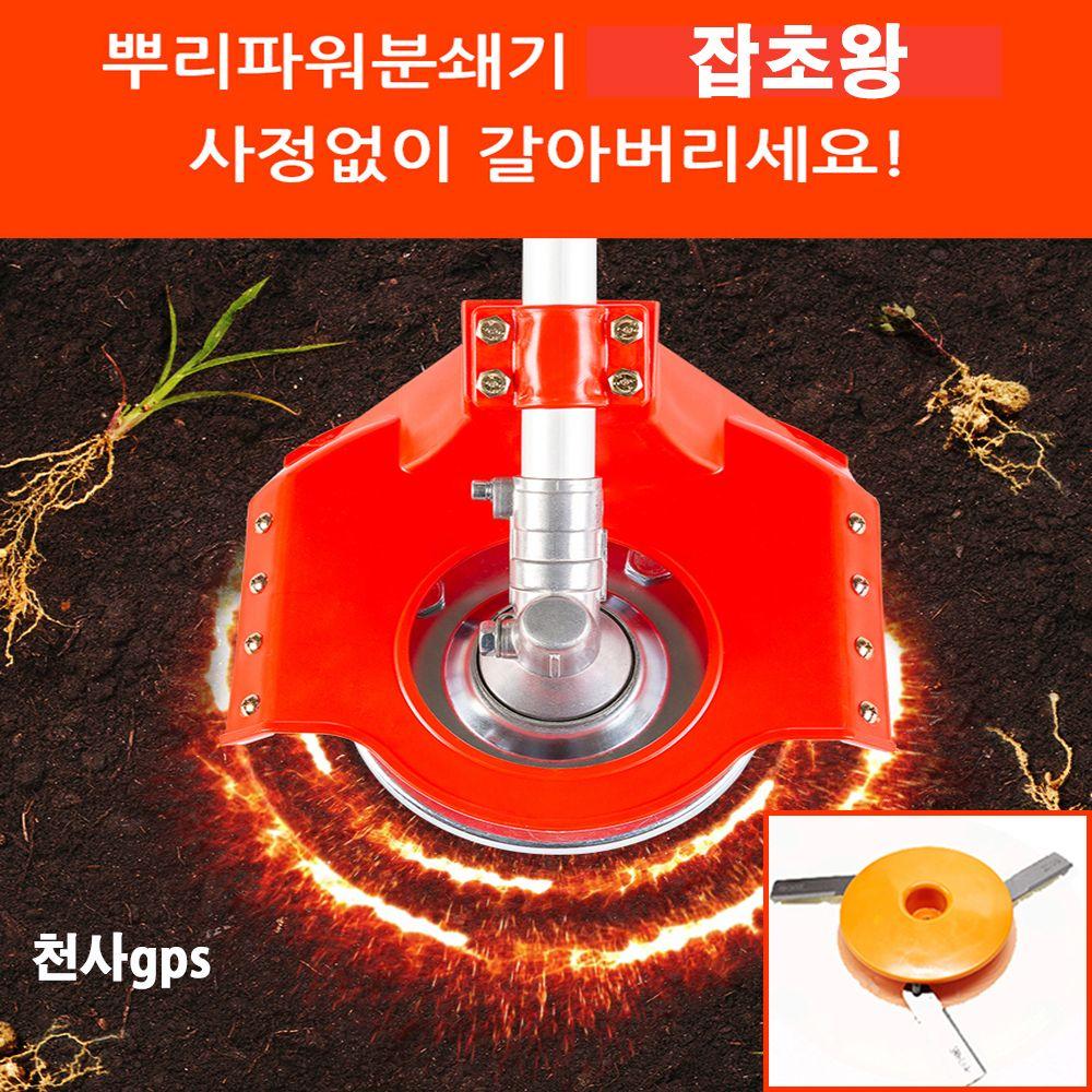 제초기 잡초왕-B형.예초기날 안전판.뿌리까지 분쇄