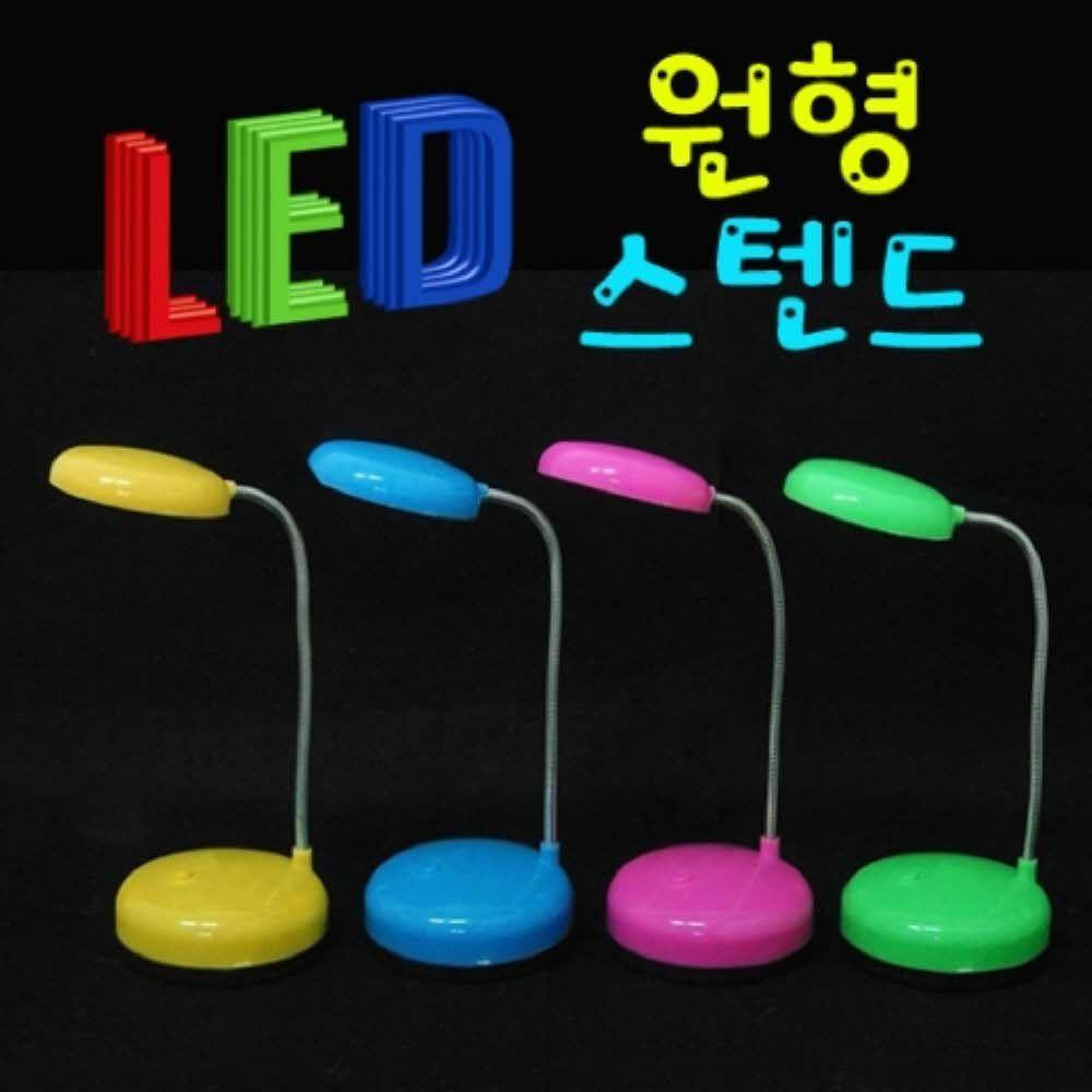 과학 키트 LED 원형 스텐드 실험 상자 교구 초등 학습